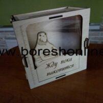 box sheshee