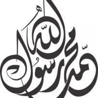 فایل محمد رسول الله